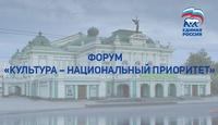 Форум «Культура - государственный приоритет»