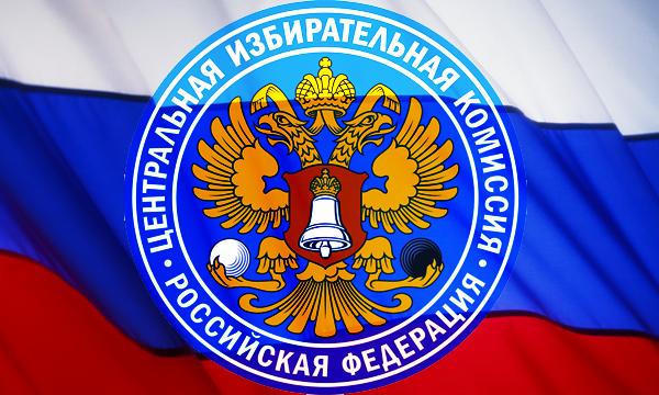 Картинки по запросу ЦИК РФ