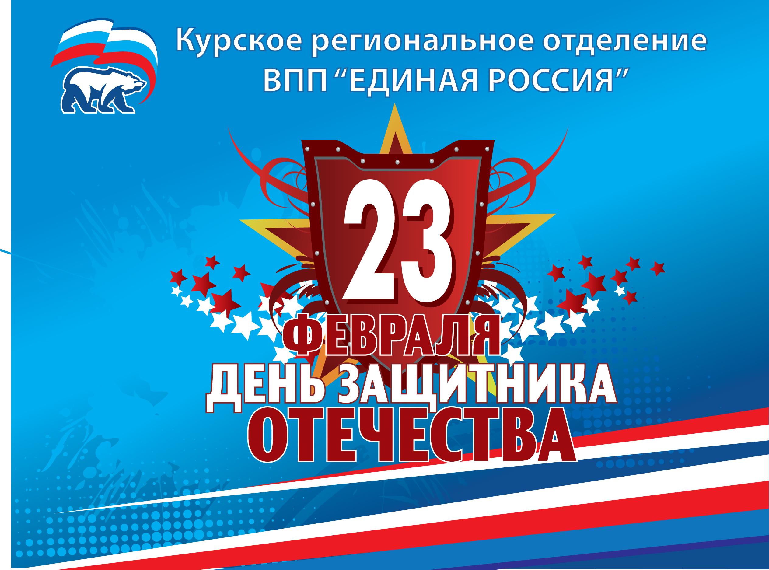 Скрапбукинг, открытка поздравление с днем защитника отечества от единой россии