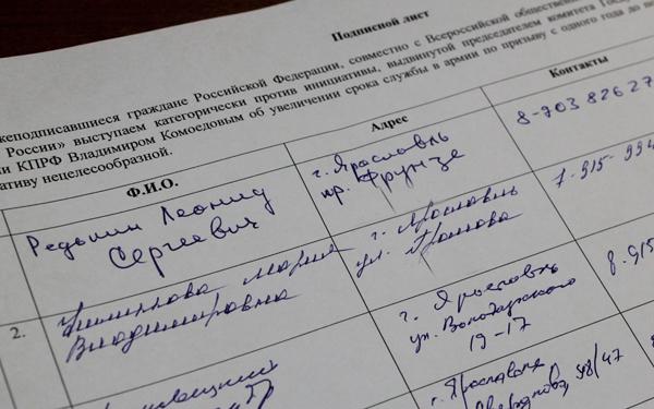 Картинки по запросу сбор подписей