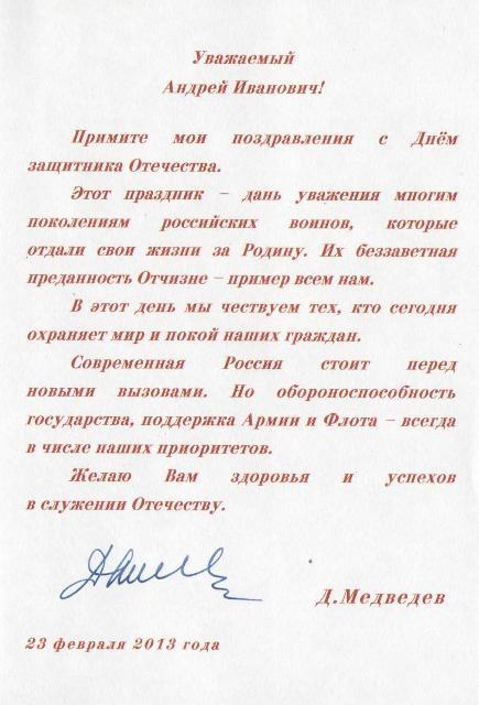 груди поздравление губернатору с 23 февраля в прозе официальные фирменного