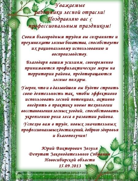 Официальное поздравление с днем лесной промышленности 37