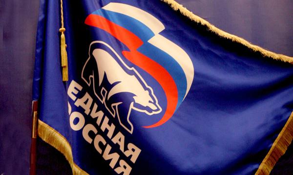 Проект решения XIV Съезда партии «Единая Россия»