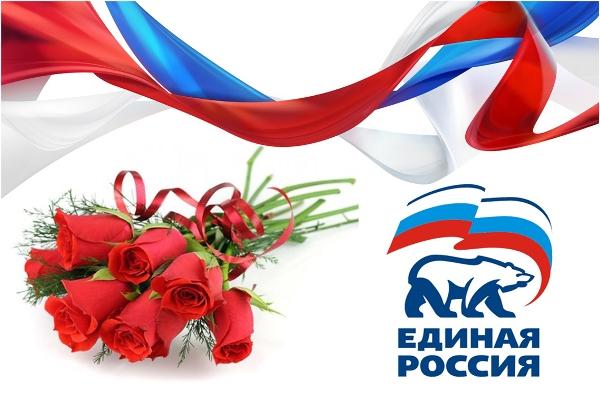 Поздравления единой россии 6