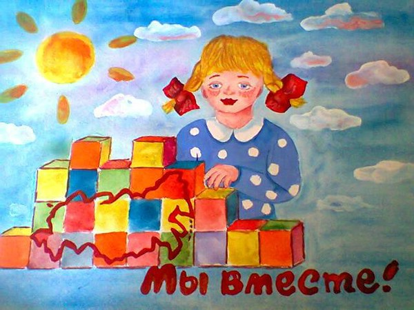a681b9c67c33 Единая Россия официальный сайт Партии   Новости   В Макушинском районе  завершен конкурс детских рисунков «Мы вместе»
