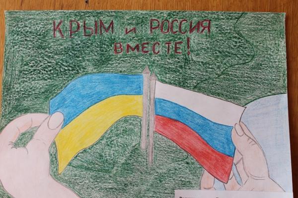 Рисунок крым и россия воссоединение купить антиквариат в пензе