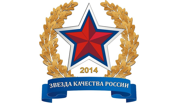 В Москве наградили лауреатов «Звезды качества России»