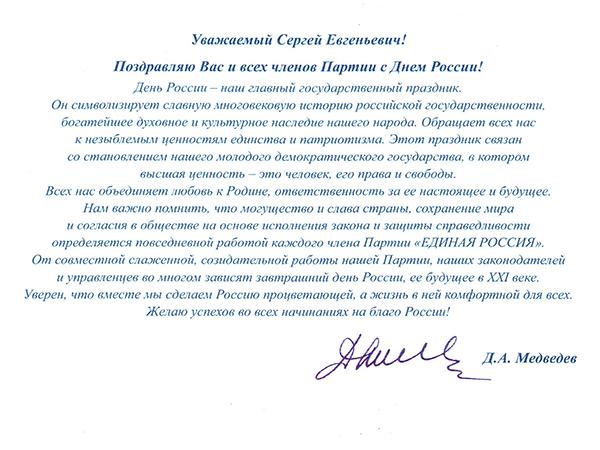Поздравление медведева днем россии