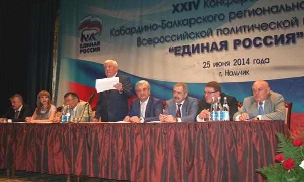 Партийцы кбр утвердили кандидатов для