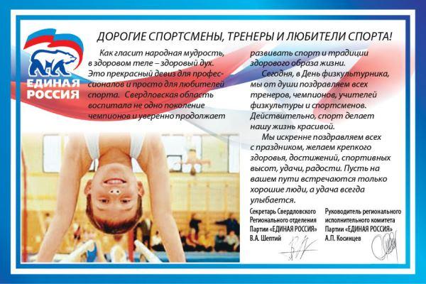 мягкого день физкультурника поздравление единая россия нас можно