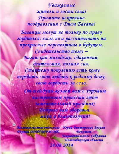 Поздравления в стихах ко дню села