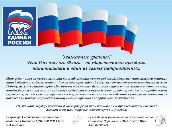 Поздравления единой россии 48