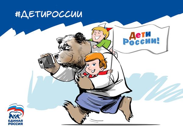 Единая россия конкурсы для детей