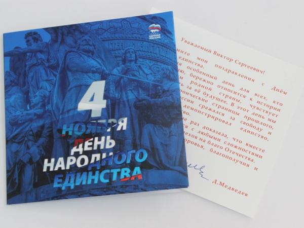 поздравления лидера партии единая россия