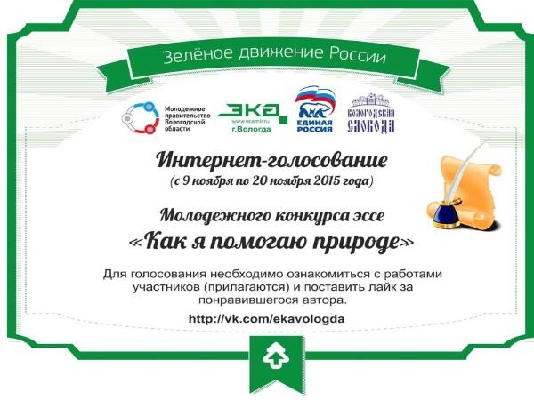 Вологда конкурсы сочинений