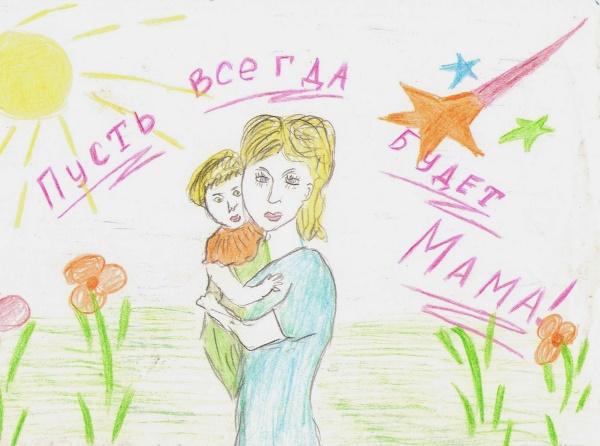 Что нарисовать на конкурс ко дню матери