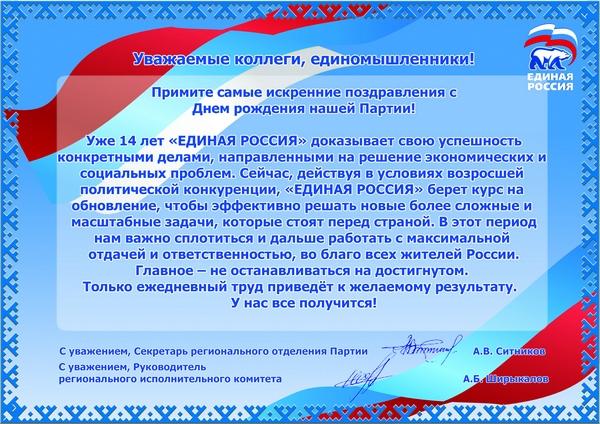 Поздравления единой россии 67