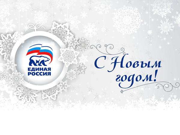 Снежинки, открытки единая россия с новым годом