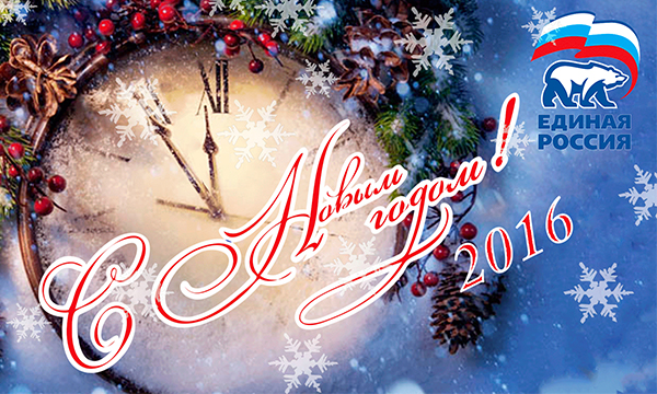 новогоднее поздравление единая россия