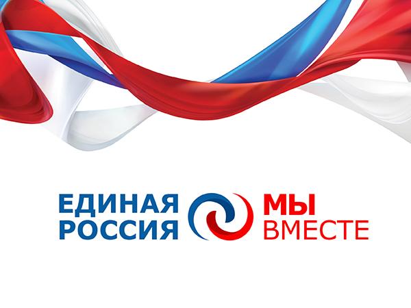 Открытки едины россии, картинках