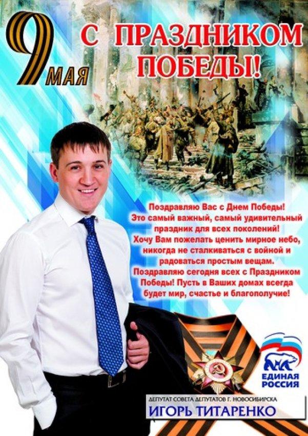 поздравление с днем победы депутат спб ивченко заведение предлагает