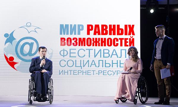 Завершен прием заявок на участие в VIII фестивале социальных интернет-ресурсов «Мир равных возможностей». Наиболее активные регионы – Москва, Московская, Нижегородская области