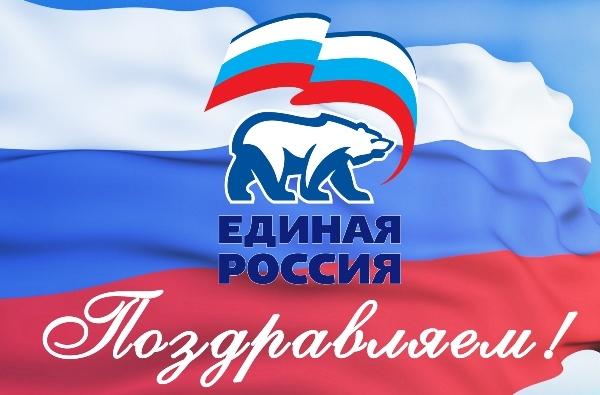 Поздравление от единой россии