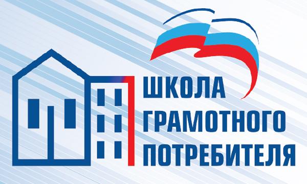 «Школа грамотного потребителя» намерена добиться перерасчета платежей за ОДН по электроэнергии.