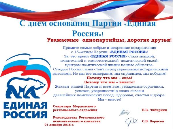 фото поздравления лидера партии единая россия куда-либо партию