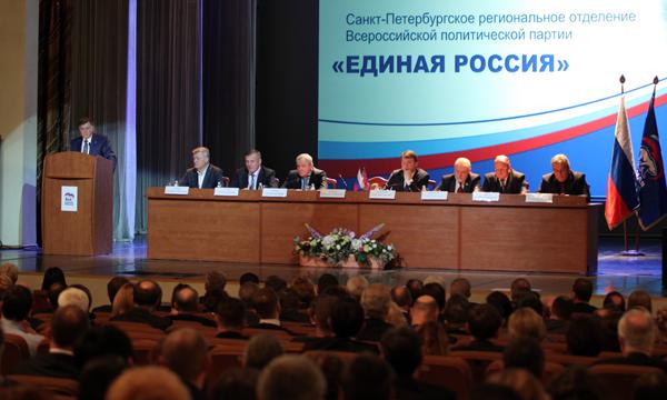 Партия единая россия в санкт-петербурге