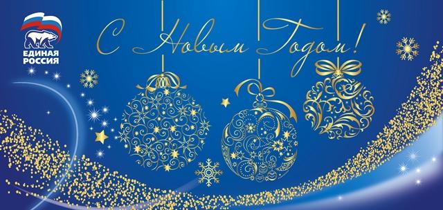 Ночи, новогодние открытки единая россия