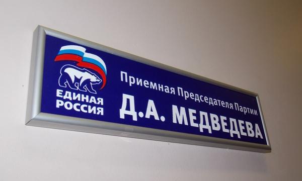 В ульяновскую приемную обратились с вопросом получения жизненно необходимого медикамента