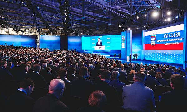 XVI Съезд «Единой России» завершил свою работу