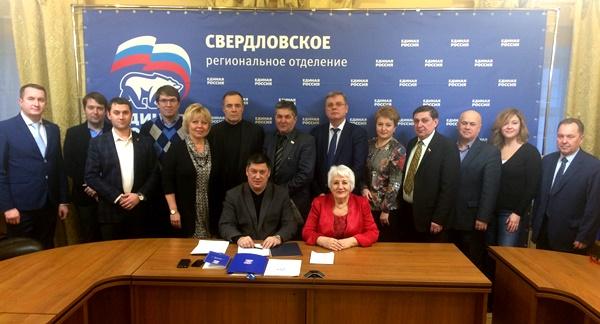 Единая Россия официальный сайт Партии Новости Региональная  Региональная контрольная комиссия утвердила план работы