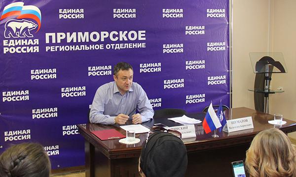Пинский призвал приморцев активнее проявлять гражданскую позицию