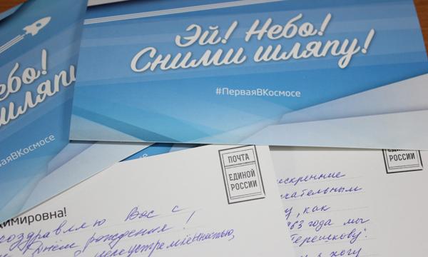 Нарьянмарцы собирают поздравления для Валентины Терешковой
