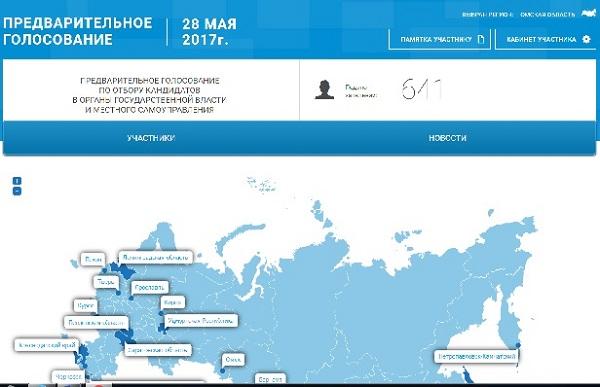 cc1799a9c179c «Единая Россия» запустила новый раздел на сайте предварительного голосования