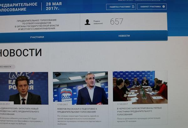 a811fbfec66a2 «ЕДИНАЯ РОССИЯ» запустила новый раздел на сайте предварительного голосования
