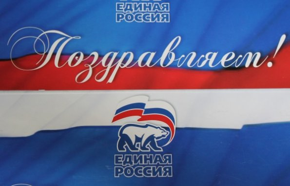 поздравление с днём рождения секретарю единой росси