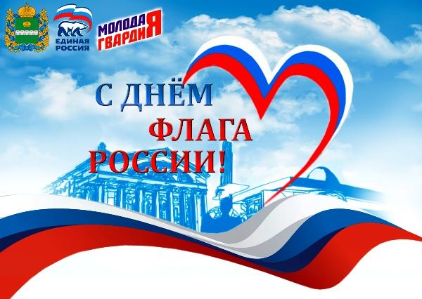 Поздравление флаг россии 78