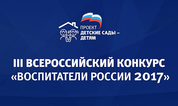 Всероссийский конкурс воспитатели россии 2017 единая россия