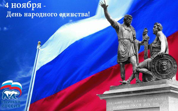 Открытки единая россия 4 ноября