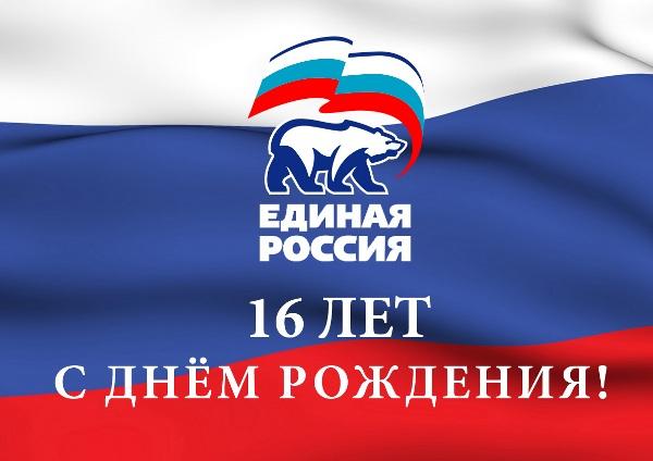 С днем партии единая россия картинки