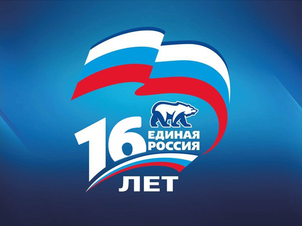 нашем каталоге поздравление партии единая россия с юбилеем правила приготовления