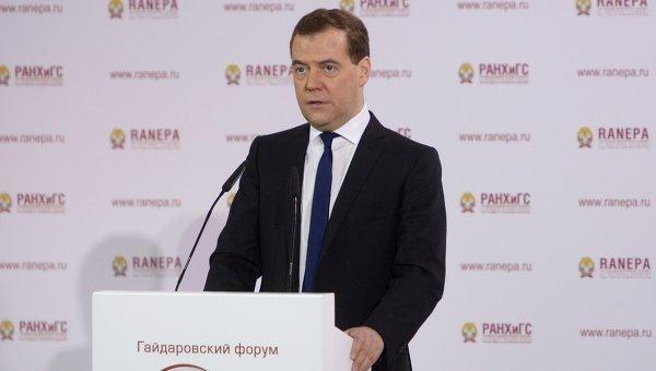 Медведев форум цб рф форекс