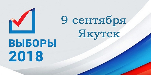 открытки с днем выборов 9 сентября произведения композитора