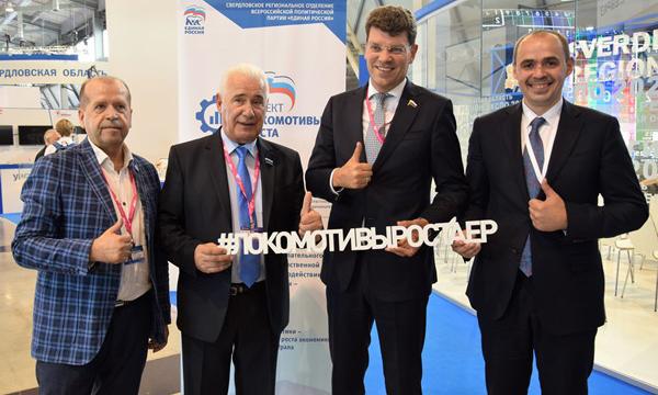 Партпроект «Локомотивы роста» в Екатеринбурге обсудил точки роста российской экономики