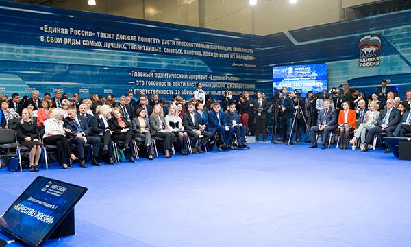 «Единая Россия» представила новые направления проектной работы
