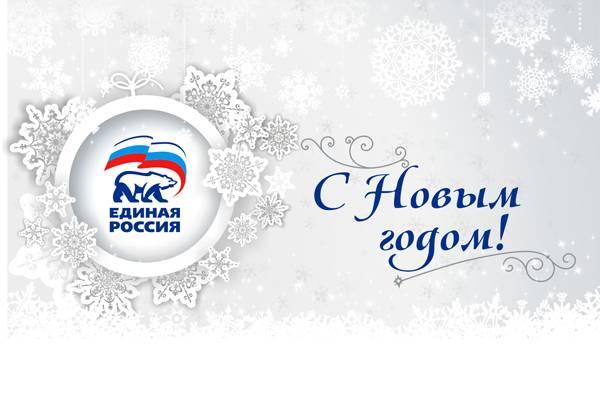Поздравление от единой россии фото 832