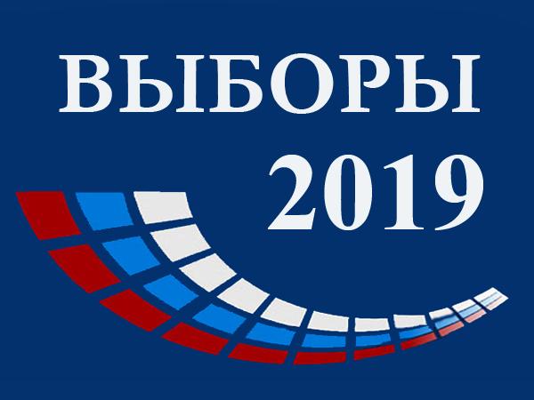 Выборы в россии 2019 когда [PUNIQRANDLINE-(au-dating-names.txt) 22
